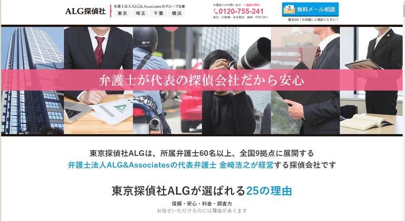 弁護士が代表をつとめる安心の探偵社ALG